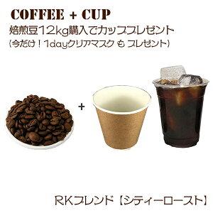 【テイクアウト・グッズ】 コーヒー豆 《焙煎豆 RKブレンド》 12Kg + 選べるテイクアウトカップ 1ケース・無料!! カフェ 珈琲 紙カップ プラカップ