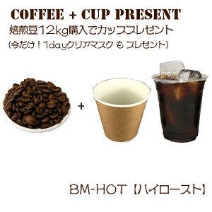 【テイクアウト・グッズ】 コーヒー豆 《焙煎豆 BM-HOT》 12Kg + 選べるテイクアウトカップ 1ケース・無料!! カフェ 珈琲 紙カップ プラカップ