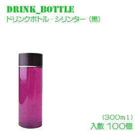 ドリンクボトル 300mlシリンダー黒フタ付き 100個 テイクアウト タピオカ ボトル ドリンク カップ プラカップ クリアカップ プラコップ 飲み物 コップ タピオカドリンク