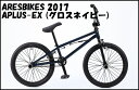 """【10%OFF】2017モデル ARES BIKES - APLUS-EX 18.5"""" グロスネイビー - アーレス アプラス イーエックス / BMX 完成車 …"""