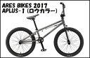 """【販売開始!】 2017モデル ARES BIKES - APLUS-1 18.5"""" ロウカラー(無塗装系) - アーレス アプラスワン / BMX 完成車 フ..."""