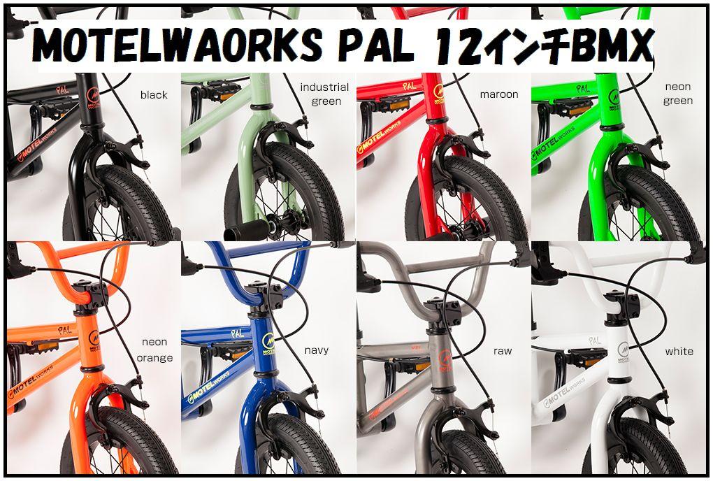 MOTELWORKS - PAL 12インチ / モーテルワークス パル 2歳位から 補助輪取付け可能 初めての自転車に! BMX 完成車 フラットランド 子供用 キッズBMX
