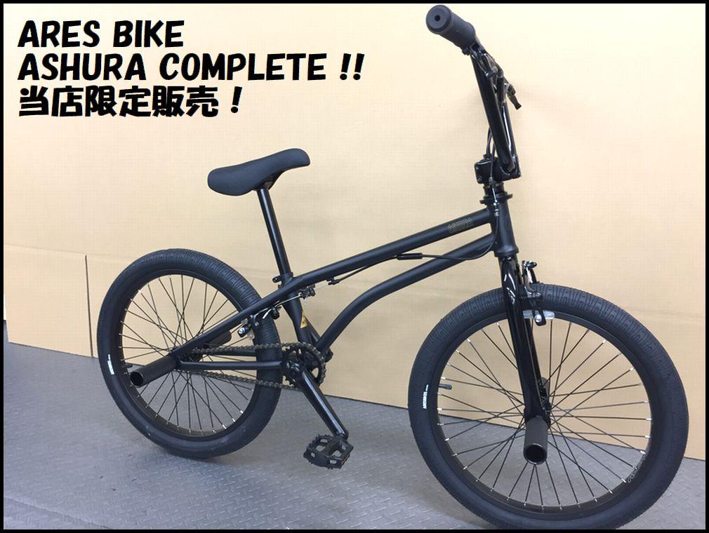 【当店限定販売】 ARES BIKES × BMX DEPO - ASHURA COMPLETE ブラック / プロ仕様パーツ多数使用! アーレス最軽量BMX 完成車 BMX フラットランド