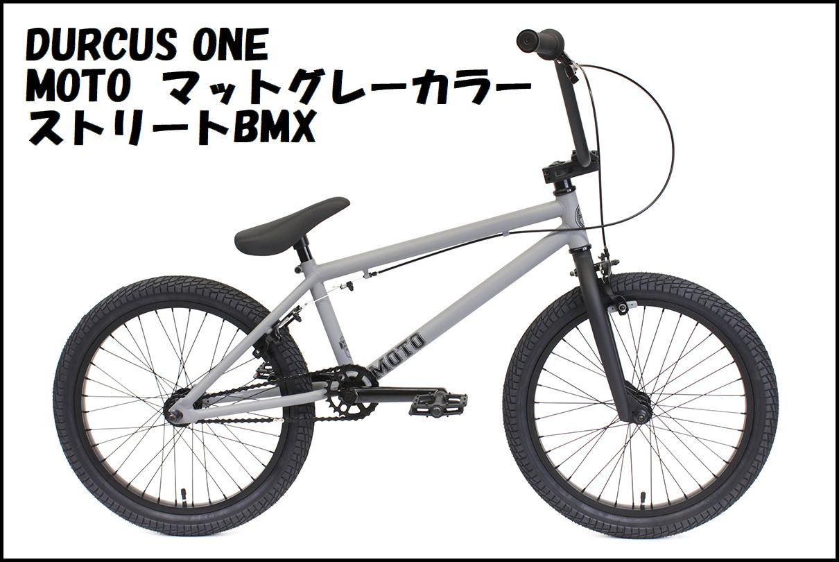 DURCUS ONE - MOTO 3サイズ展開 / MAT GREYカラー / ダーカスワン モト コスパ良し ストリート BMX 完成車