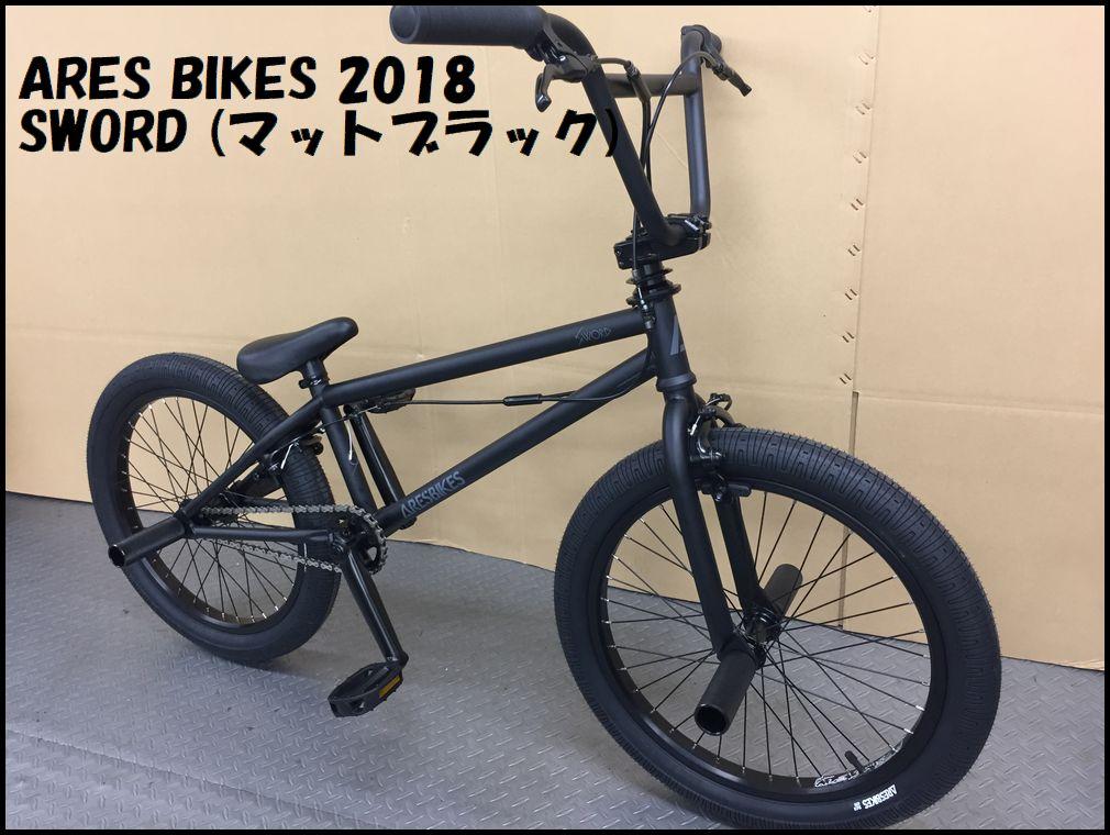 """【オススメBMX】 2018モデル ARES BIKES - SWORD 20.0"""" マットブラック / アーレス ソード BMX 完成車 フリースタイル ストリート フラットランド 入門用"""