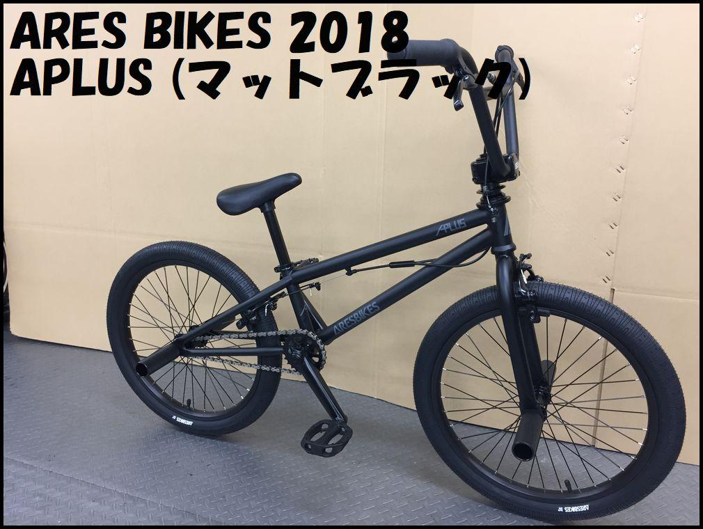 """【超オススメBMX】 2018モデル ARES BIKES - APLUS 18.5"""" マットブラック - アーレス アプラス / BMX 完成車 フラットランド 入門用"""
