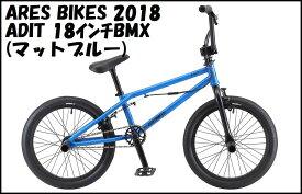2018年モデル ARESBIKES - ADIT 18インチBMX / マットブルー / アーレス エディット BMX 完成車 フラットランド 子供用 キッズBMX 小学生〜小柄な女性に!