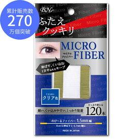 マイクロファイバー 日本製120本入|BN ビーエヌ|伸びるファイバー しっかりくい込みピタッと密着して自然なパッチリ二重に♪ 簡単装着!1.5mm幅 伸ばすと0.7mm幅に! テカらないクリア色 二重テープ ふたえテープ アイテープ MRC-01