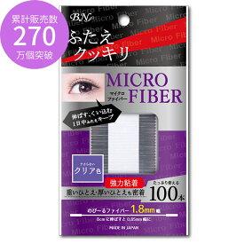 マイクロファイバー 日本製100本入 BN ビーエヌ 伸びるファイバー しっかりくい込みピタッと密着して自然なパッチリ二重に♪ 簡単装着!1.8mm幅 伸ばすと0.85mm幅に! テカらないクリア色 二重テープ ふたえテープ アイテープ MRC-03