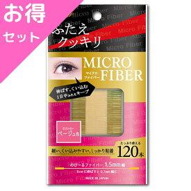 【お得】マイクロファイバー 日本製120本入×3袋分セット|BN ビーエヌ|伸びるファイバー しっかりくい込みピタッと密着 自然なパッチリ二重に♪ 簡単装着!1.5mm幅 伸ばすと0.7mm幅に! 目立たないベージュ色 二重テープ ふたえテープ アイテープ MRC-V2(MRC-02)