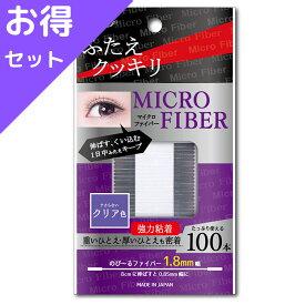【お得】マイクロファイバー 日本製100本入×3袋分セット|BN ビーエヌ|伸びるファイバーしっかりくい込みピタッと密着 自然なパッチリ二重に♪ 簡単装着!1.8mm幅 伸ばすと0.85mm幅に! テカらないクリア色 二重テープ ふたえテープ アイテープ MRC-V3(MRC-03)