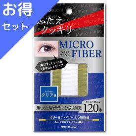 【お得】マイクロファイバー 日本製120本入×3袋分セット|BN ビーエヌ|伸びるファイバー しっかりくい込みピタッと密着 自然なパッチリ二重に♪ 簡単装着!1.5mm幅 伸ばすと0.7mm幅に! テカらないクリア色 二重テープ ふたえテープ アイテープ MRC-V1(MRC-01)