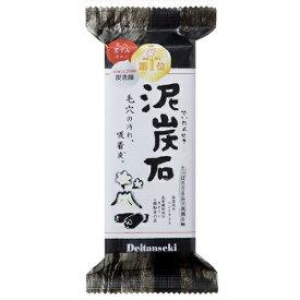 【ペリカン石鹸】 泥炭石 150g【化粧石鹸】【せっけん】【さっぱり】【しっとり】