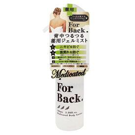 【ペリカン石鹸】 ForBack.背中つるつる薬用ジェルミスト 100ml【背中ケア】【ニキビケア】【オイルフリー】【パラベンフリー】【着色料フリー】【ハーバル・シトラスの香り】【ミスト】