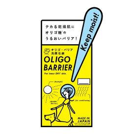 【ペリカン石鹸】オリゴ・バリア洗顔石鹸 75g【せっけん】【保湿】【オリゴ糖】【乾燥肌】【もっちり】【テカリ】