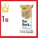 【ペリカン石鹸】薬用石鹸ForBack 135g【背中ケア】【ニキビケア】【せっけん】【石けん】