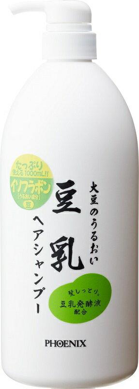 【フェニックス】大豆のうるおい 豆乳ヘアシャンプー 1000ml【豆乳】【サラサラ】【フローラルパウダリィの香り】