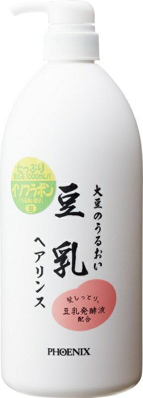 【フェニックス】大豆のうるおい 豆乳ヘアリンス 1000ml【豆乳】【サラサラ】【フローラルパウダリィの香り】