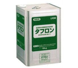 【送料無料】ライオン タフロン 食器野菜用洗剤 18kg 業務用【食器用洗剤】【油汚れ】
