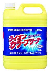 【送料無料】ライオンカラーブリーチ 衣料用漂白剤 5L 業務用 【酸素系漂白剤】