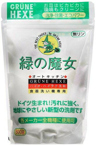 緑の魔女 全自動食器洗い機専用洗剤 800g【ミマスクリーンケア】