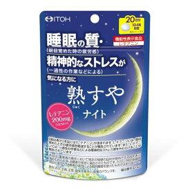 井藤漢方製薬 熟すやナイト 20日分 80粒 [機能性表示食品]【ネコポス】