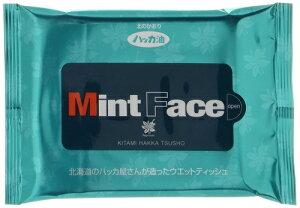 北見ハッカ通商 MintFace(ハッカ入ウェットティッシュ)20枚入り 【薄荷】【清涼感】