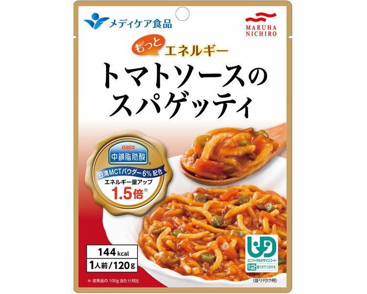 【マルハニチロ食品 】マルハニチロのもっとエネルギー トマトソースのスパゲッティ 120g【介護食】【流動食】【栄養補助】【レトルト】【えん下】【嚥下】【区分2:歯ぐきでつぶせる】