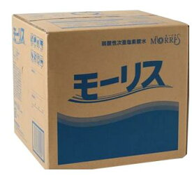 【送料無料】ゴム手袋不要 手に優しい 除菌モーリス 20 L 【除菌】【消臭】