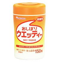 【和光堂】おしぼりウェッティー 150枚×12個【ウエットティシュ】