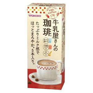 【和光堂】牛乳屋さんの珈琲 16.5g 5本入箱【カフェオレ】【水にも溶ける】