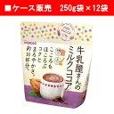 【和光堂】牛乳屋さんのミルクココア 250g袋×12袋【ケース販売】【水に溶ける】