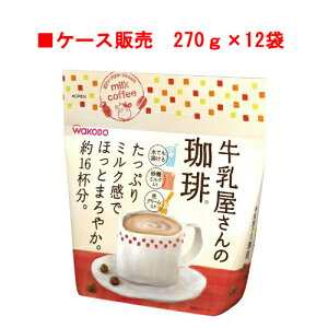【和光堂】牛乳屋さんの珈琲 270g袋×12袋【ケース販売】【カフェオレ】【水にも溶ける】