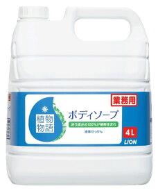 ライオンハイジーン 植物物語 ボディソープ 4L 【業務用】【植物生まれ】