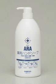 アラ! 薬用ハンドソープ1Lボトル