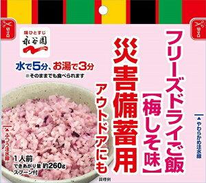 永谷園 災害備蓄用フリーズドライご飯 梅しそ味 75g×2【ネコポス】
