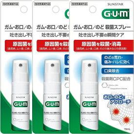 【3個セット】GUM(ガム) ・お口/のど 殺菌スプレー ハーブミントタイプ  15ml×3【ネコポス】【送料無料】