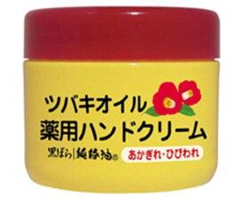 ツバキオイル 薬用ハンドクリーム (医薬部外品) 80g【黒ばら本舗】
