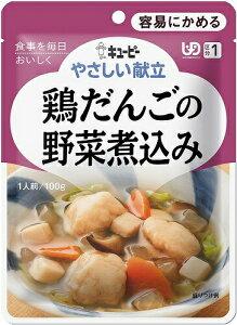 【キューピー】やさしい献立 鶏だんごの野菜煮込み 100g【区分1:容易にかめる】 【介護食】【流動食】【栄養補助】【レトルト】【えん下】【嚥下】