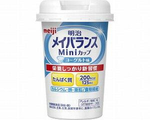 明治メイバランスMiniカップ 125mL / ヨーグルト味【介護食】