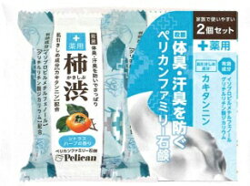 【ペリカン石鹸】 薬用ファミリー柿渋石鹸 80g×2個【消臭】【シトラスハーブの香り】【せっけん】