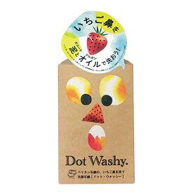 【ペリカン石鹸】いちご鼻を洗う洗顔石鹸 ドット・ウォッシー[Dot Washy.] 75g【せっけん】【毛穴ケア】【黒ずみ】【いちご鼻】【シトラス・アースの香り】【ドットウォッシー】