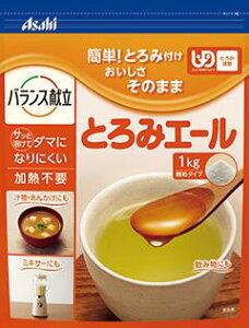 【アサヒグループ食品】とろみエール 1kg 【介護食】【流動食】【えん下】【嚥下】