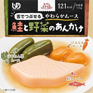 介護食 エバースマイル 鮭と野菜のあんかけ 6個セット ムース食 レトルト おかず 和食