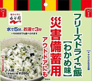 永谷園 災害備蓄用フリーズドライご飯わかめ味 75g×2【ネコポス】