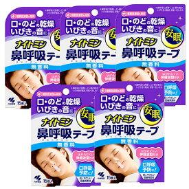 【5個セット】ナイトミン 就寝時に貼る鼻呼吸テープ 口・のどの乾燥・いびきの音を軽減 15枚入×5【ネコポス】【送料無料】