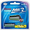 フェザーMR3ネオ替刃 9コ入り MR 3N-9【ネコポス】
