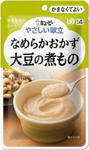 【キューピー】やさしい献立 なめらかおかず 大豆の煮もの 75g【介護食】【栄養補助】【区分4:かまなくてよい】