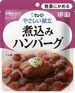 【キューピー】やさしい献立 煮込みハンバーグ 100g【区分1:容易にかめる】 【介護食】【流動食】【栄養補助】【レトルト】【えん下】【嚥下】