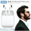 bluetooth 5.0 イヤホン ワイヤレスイヤホン 両耳 片耳 防水 スポーツ ランニング ブルートゥース iPhone 7 8 X XS android 高音質 充電ケース付き Bluetooth イヤホン
